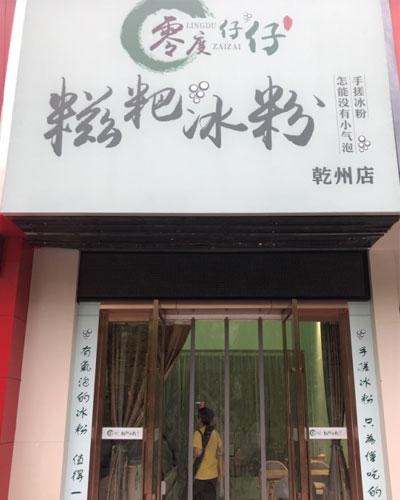 乾州糍粑冰粉加盟店