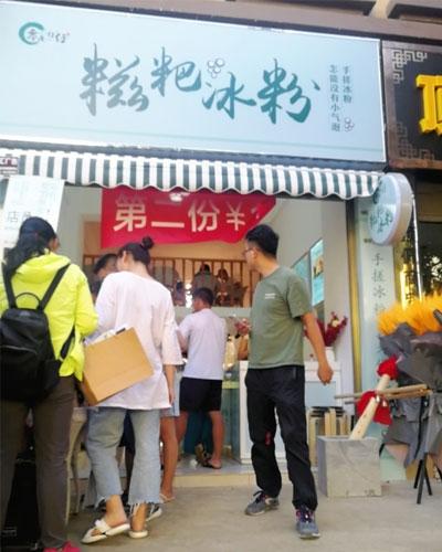 东川糍粑冰粉加盟门店