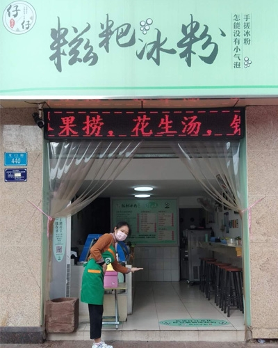 铜梁糍粑冰粉加盟店